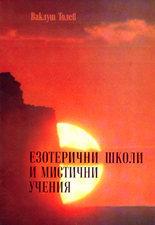 Езотерични школи и мистични учения - Том 1 (История на религиите, #2)  by  Vaklush Tolev