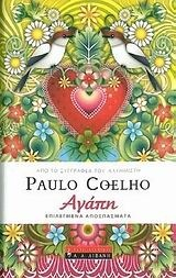 Αγάπη Paulo Coelho