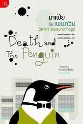มาเฟียกับเพนกวิน  by  Andrey Kurkov
