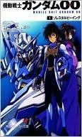 Gundam 00 Lite Novel 1 Noboru Kimura