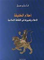 أحلام الخليفة؛ الأحلام وتعبيرها في الثقافة الإسلامية  by  Annemarie Schimmel