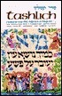 Tashlich and the Thirteen Atributes: A New Translation with a Commentary Anthologized from Talmudic, Midrashic, and Rabbinic Sources  by  Avrohom Feuer