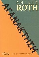 Αγανάκτηση  by  Philip Roth