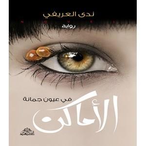 الأماكن فى عيون جمانه  by  ندى العريفي