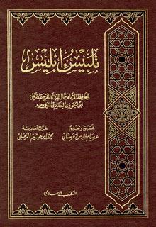 المنتقى النفيس من تلبيس إبليس  by  ابن الجوزي,Ibn al-Jawzi