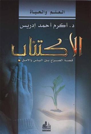 الاكتئاب قصة الصراع بين اليأس والأمل أكرم أحمد إدريس