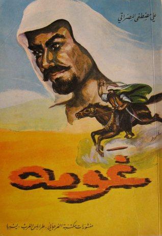 التعابير الشعبية الليبية  by  علي مصطفى المصراتي