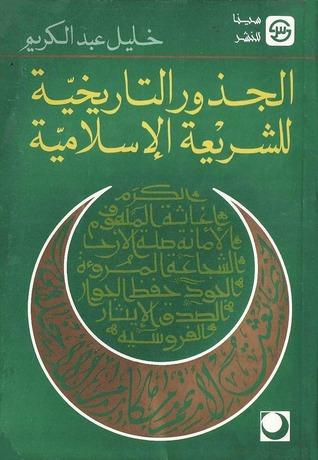 لتطبيق الشريعة.. لا للحكم خليل عبد الكريم