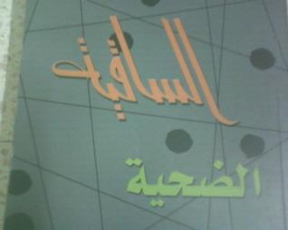 الضحية  by  عبد المنعم الصاوي