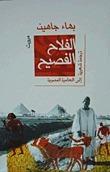 الفلاح الفصيح  by  بهاء جاهين