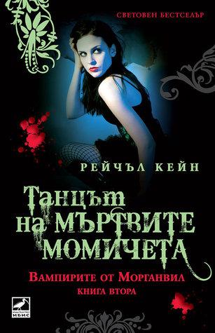Танцът на мъртвите момичета  (Вампирите от Морганвил, #2) Rachel Caine