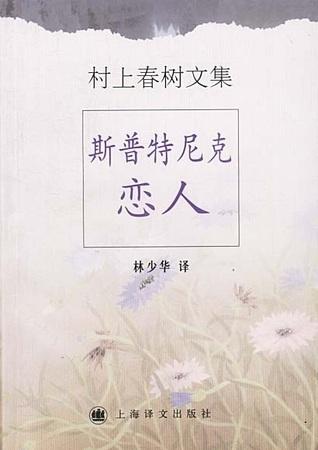 斯普特尼克恋人 Haruki Murakami