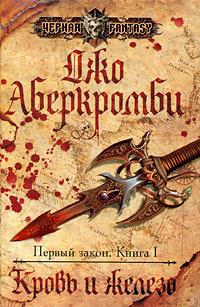 Кровь и железо (Первый Закон, #1) Joe Abercrombie