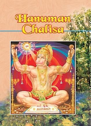 Hanumana Chalisa  by  Various