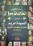 نساء لهن بصمة في الحياة الخالدات 100 أحمد سلامة إبراهيم