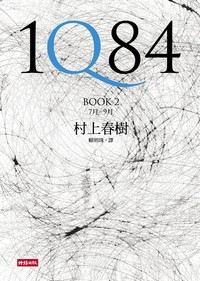 1Q84 [Book 2 7月-9月] (1Q84, #2)  by  Haruki Murakami