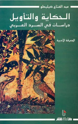 الحكاية والتأويل: دراسات في السرد العربي Abdelfattah Kilito
