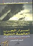 أسرار الحرب العالمية الثانية  by  فريد الفالوجي