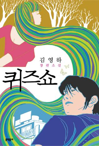 퀴즈쇼 Young-Ha Kim