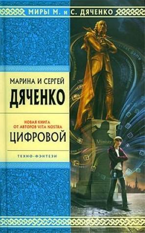 Цифровой, или Brevis est (Метаморфозы, #2) Marina Dyachenko