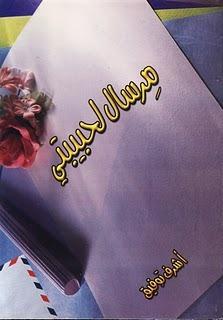 مبسوطه يا مصر؟ من الواقع الساخر  by  أشرف توفيق
