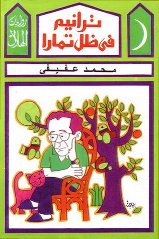 ترانيم في ظل تمارا محمد عفيفي
