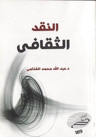 النقد الثقافى : قراءة فى الأنساق الثقافية العربية  by  عبد الله الغذامي