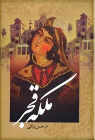 ملکه قجر  by  محمدرضا حسن بیگی