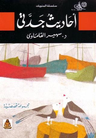 مع الكتب  by  سهير القلماوي