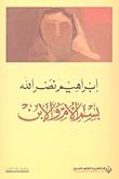 بسم الأم والابن  by  إبراهيم نصر الله