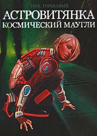 Астровитянка. Космический Маугли (Астровитянка, #0.5)  by  Николай Горькавый