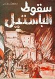 سقوط الباستيل  by  Alexandre Dumas