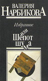 Okolo Ekolo: Povesti Valeria Narbikova (Валерия Нарбикова)