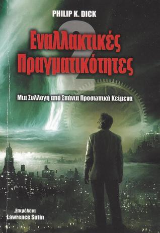 Εναλλακτικές Πραγματικότητες  by  Philip K. Dick