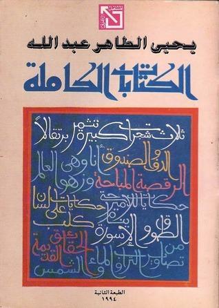 الكتابات الكاملة يحيى الطاهر عبد الله