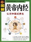 图解黄帝内经 - 认识中国式养生 紫图