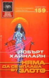 Няма да се уплаша от злото  by  Robert A. Heinlein