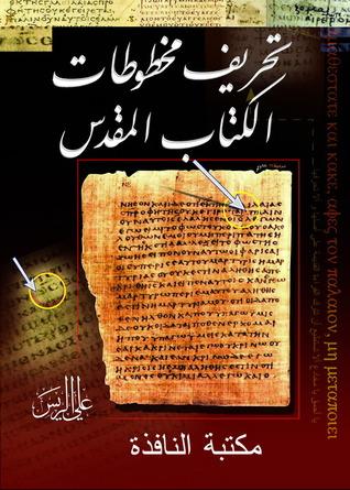 تحريف مخطوطات الكتاب المقدس  by  علي الريس