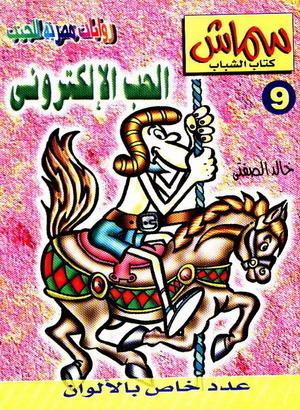 الحب الإلكتروني خالد الصفتي