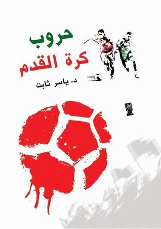 حروب كرة القدم  by  ياسر ثابت