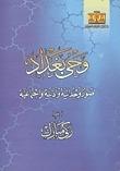 وحى بغداد: صور وجدانية وأدبية وإجتماعية زكي مبارك