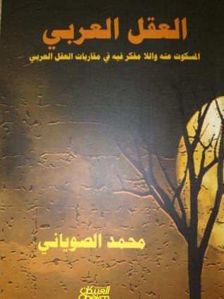 العقل العربي المسكوت عنه واللامفكر فيه في مقاربات العقل العربي محمد الصوياني