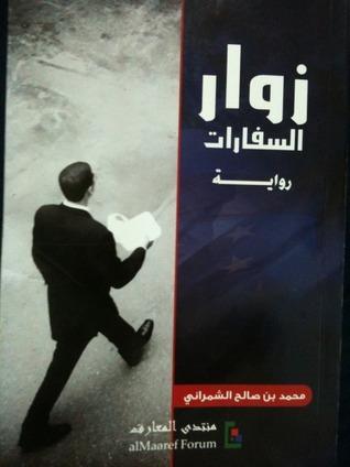 زوّار السفارات  by  محمد صالح الشمراني