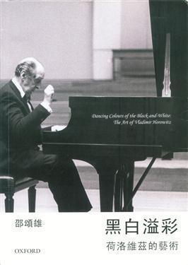 黑白溢彩:荷洛維玆的藝術  by  邵頌雄