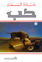 حب  by  غادة السمان