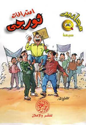 اعترافات ثورجى (مجانين #7)  by  محمد سامي