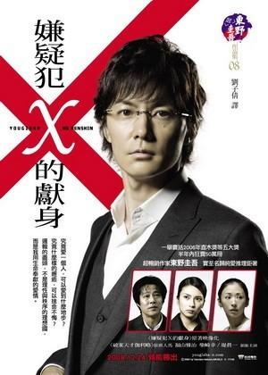 嫌疑犯X的獻身  by  Keigo Higashino