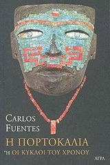 Η πορτοκαλιά, ή Οι κύκλοι του χρόνου Carlos Fuentes
