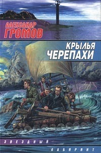Крылья черепахи Alexander Gromov