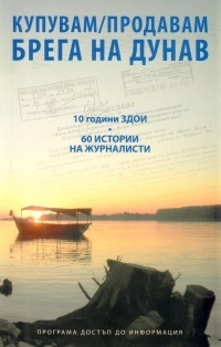 Купувам/продавам брега на Дунав Николай Нинов
